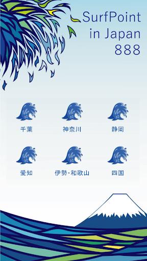 免費下載運動APP|日本のサーフポイント888 app開箱文|APP開箱王