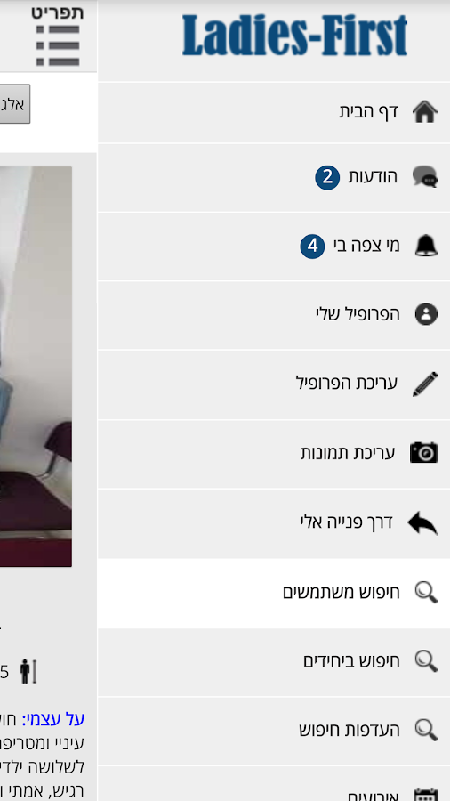 ‫הכרויות - ladies-first‬‎- screenshot