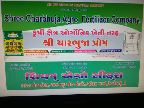 Shivam agro seeds