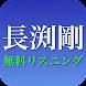 長渕剛 - 長渕剛のフォークソング 全部無料