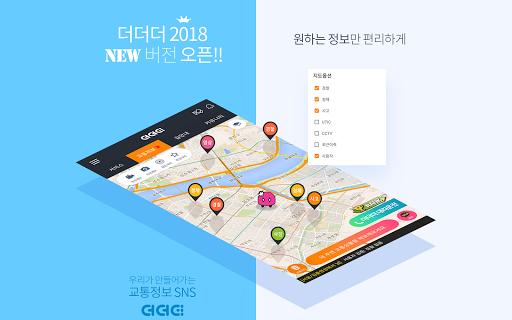 더더더 - 단속,정체를 공유하는 소셜교통정보 서비스! screenshot 1