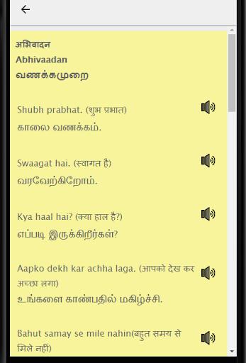 Learn Hindi through Tamil - Tamil to Hindi - Apps on Google Play