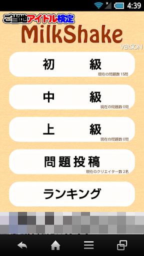 ご当地アイドル検定 MilkShake version