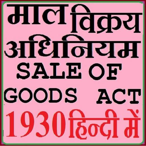 the sale of goods act 1930 Introduction the law relating to sale and purchase of goods, prior to 1930 were dealt by the indian contract act, 1872 in 1930, sections 76 to 123 of the contract act was repealed and a separate act known as the sale of goods act, 1930 was passed this act lays down special provisions governing the contract of sales of goods the general law of.