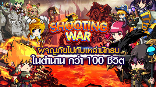 ShootingWar