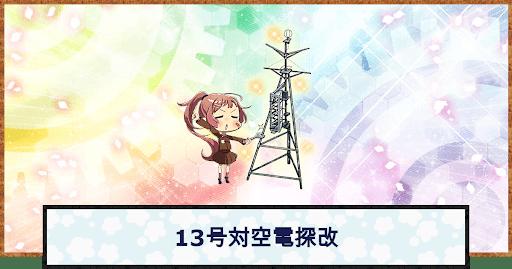 13号対空電探改 アイキャッチ