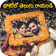 Download ఫోటోలో తెలుగు రాయండి : Write Telugu Text On Photos For PC Windows and Mac
