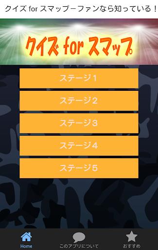 クイズ for スマップ-ファンなら知っている!?クイズ集