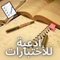 ادعية قبل الاختبارات والامتحانات والمذاكرة بدون نت icon