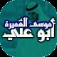 شيلات واناشيد ابوعلي موسى العميرة for PC-Windows 7,8,10 and Mac