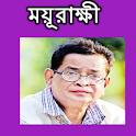 ময়ূরাক্ষী হুমায়ুন আহমেদ icon