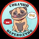 Собачий Переводчик Разговорник для Собак Симулятор icon