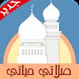salati hayati : Azan,Qibla