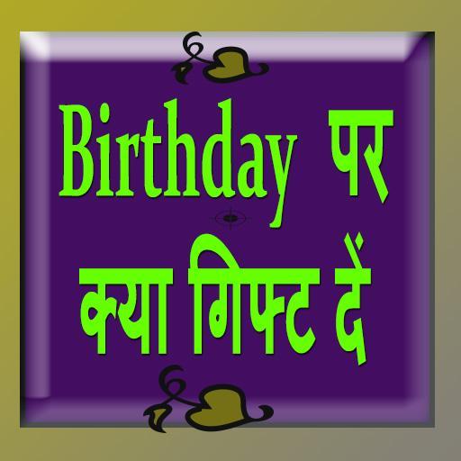 Birthday Pe Gift Kya De Apps On Google Play
