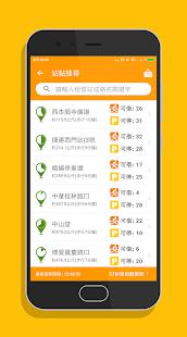 台北微笑單車 - Ubike/YouBike公共單車租借即時動態查詢(雙北/桃園/臺中/新竹/彰化)  螢幕截圖 2