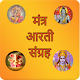 Download मंत्र आरती संग्रह - All God Mantra For PC Windows and Mac