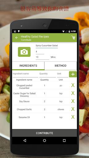 免費下載健康APP|健康的沙拉食谱 app開箱文|APP開箱王