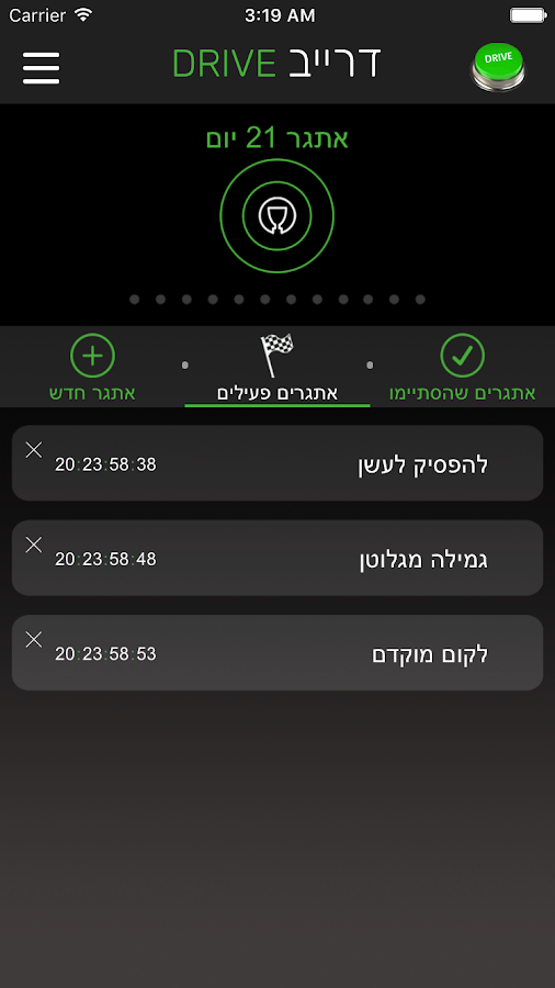 ‫לחיות בדרייב‬‎- screenshot