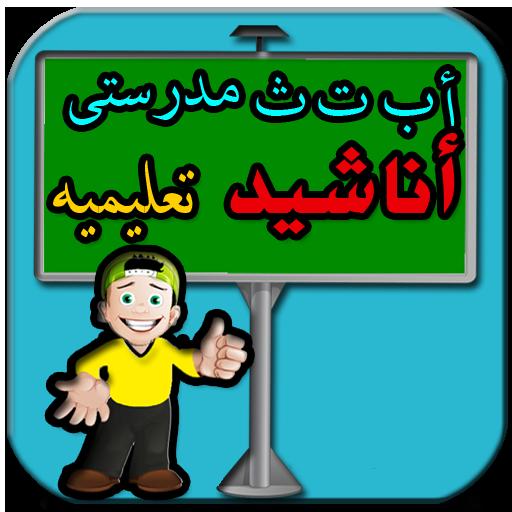 أناشيد تعليمية للأطفال_بدون نت
