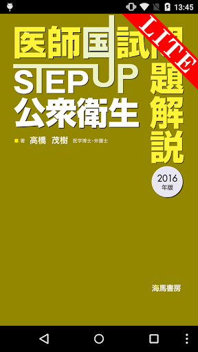 STEP UP公衆衛生2016 Lite