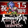 ロマンシング サガ リ・ユニバース 대표 아이콘 :: 게볼루션