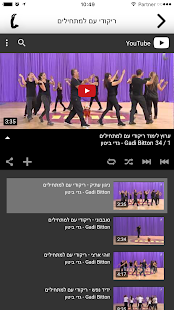 Gadi Bitton Dance- screenshot thumbnail