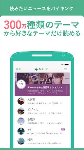 カメリオ:キーワードでニュースを集めてくれる情報収集アプリ