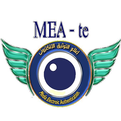 MEA-te إعلام التوثيق الإلكتروني بالتعليم الفني