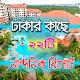 ঢাকার আশেপাশের মোট ২২ টি রিসোর্টের-22 resorts Download on Windows