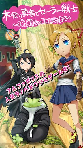 木登り勇者とセーラー戦士 〜俺と蛙さんの異世界放浪記〜