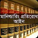 মানিলন্ডারিং প্রতিরোধ আইন ২০১২ icon