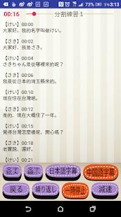 日本語聴力練習 Japanese Listening 部屋探し-lite - náhled