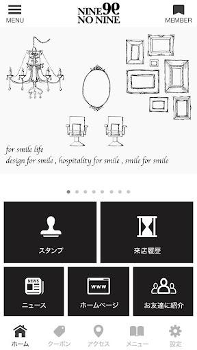 新潟古町にある美容室「NINE NO NINE」の公式アプリ