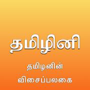 Tamil Keyboard - Tamilini - Fastest Keyboard Ever
