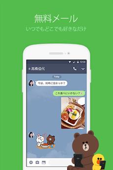 LINE(ライン) - 無料通話・メールアプリのおすすめ画像1