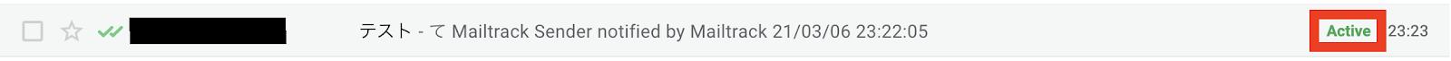 Mailtrack 開封