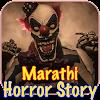 Marathi Horror Story