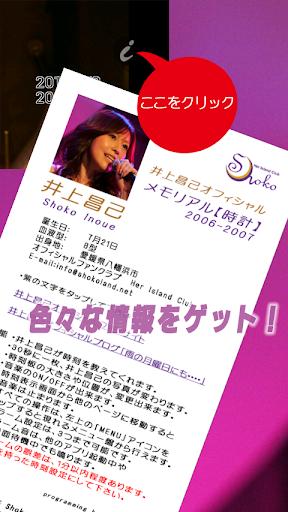 無料娱乐Appの井上昌己 メモリアル 時計 '06-'07【無料テスト版】|HotApp4Game