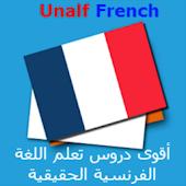 تعلم اللغة الفرنسية Unalf FR