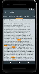 44-ФЗ О контрактной системе - náhled