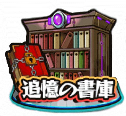 書庫-ボタン