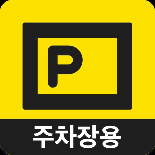 카카오파킹 주차장용