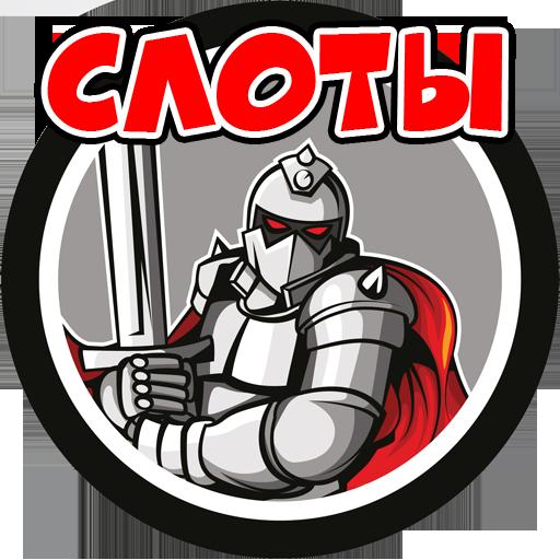 Слоты Рыцарь Фортуны