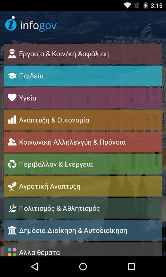 Infogov - στιγμιότυπο οθόνης