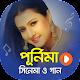 পূর্নিমা অভিনিত সকল সিনেমা ও গান | Best of Purnima Download on Windows