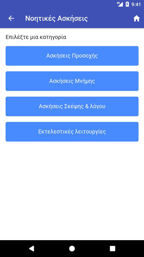 διΆνοια - στιγμιότυπο οθόνης