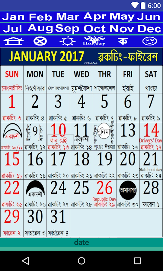 Calendar English For Everyone Google Calendar Learning Center Tips Library G Suite Manipuri Calendar 2017 Android Apps On Google Play