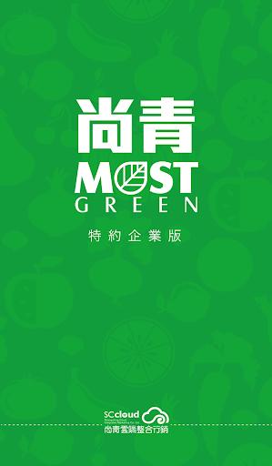 尚青菜籃子企業版