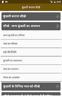 Kundli Banana Sikhe in Hindi - náhled