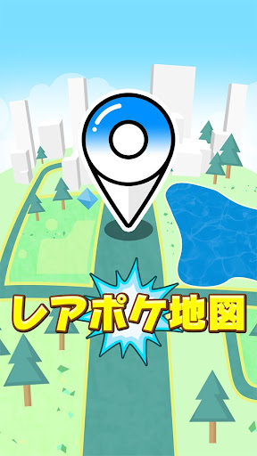 レアポケ地図表示 for ポケモンGO
